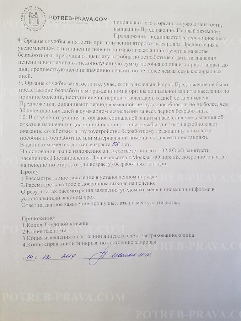 Пример заполнения заявления о выходе на досрочную пенсию (1)