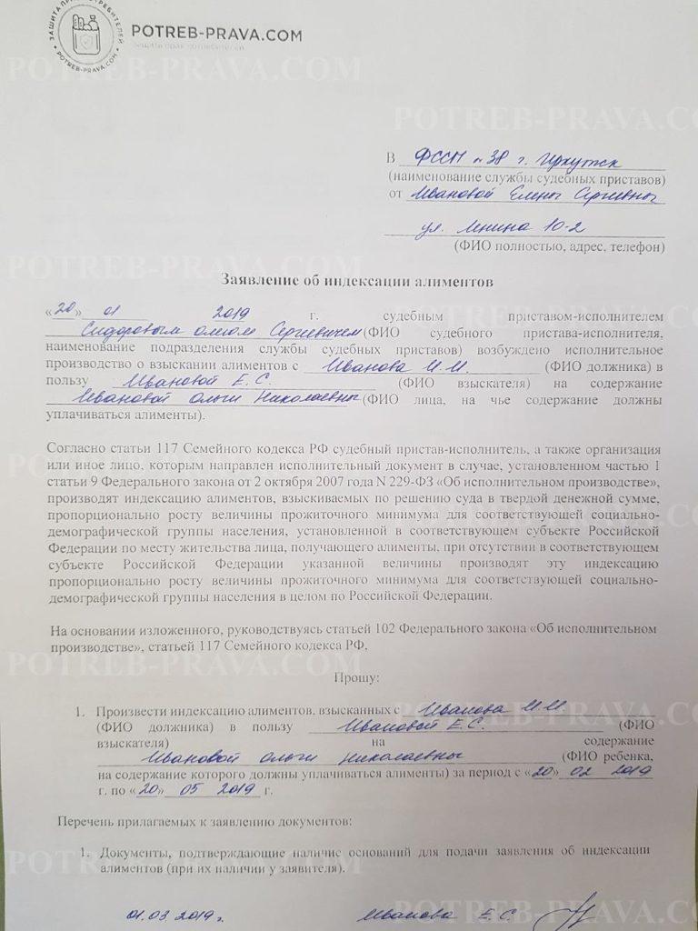 Пример заполнения заявления об индексации алиментов