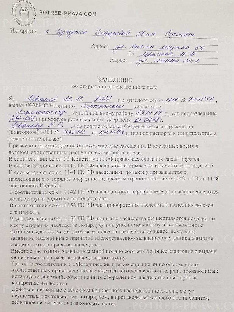 Пример заполнения заявления об открытии наследственного дела (1)