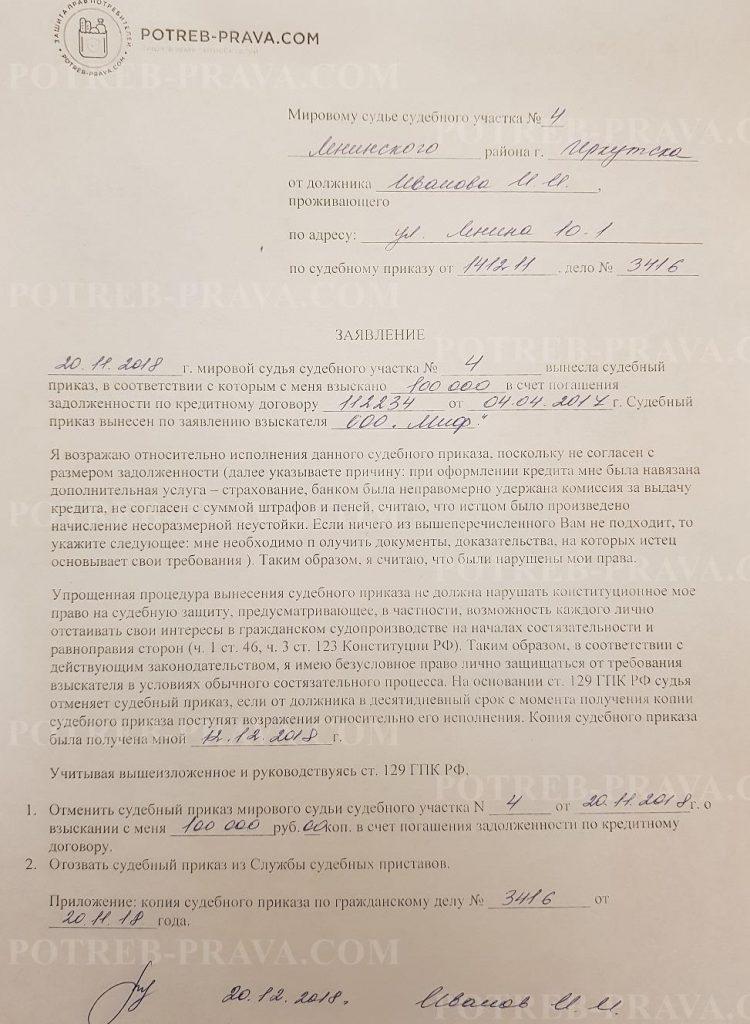Пример заполнения заявленияоб отмене судебного приказа по кредиту, вступившего в законную силу