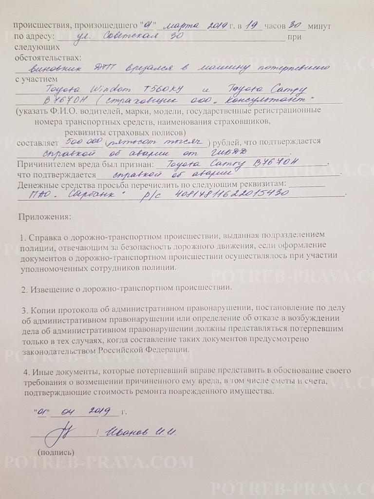 Пример заполнения заявления потерпевшего о страховой выплате по ОСАГО (1)