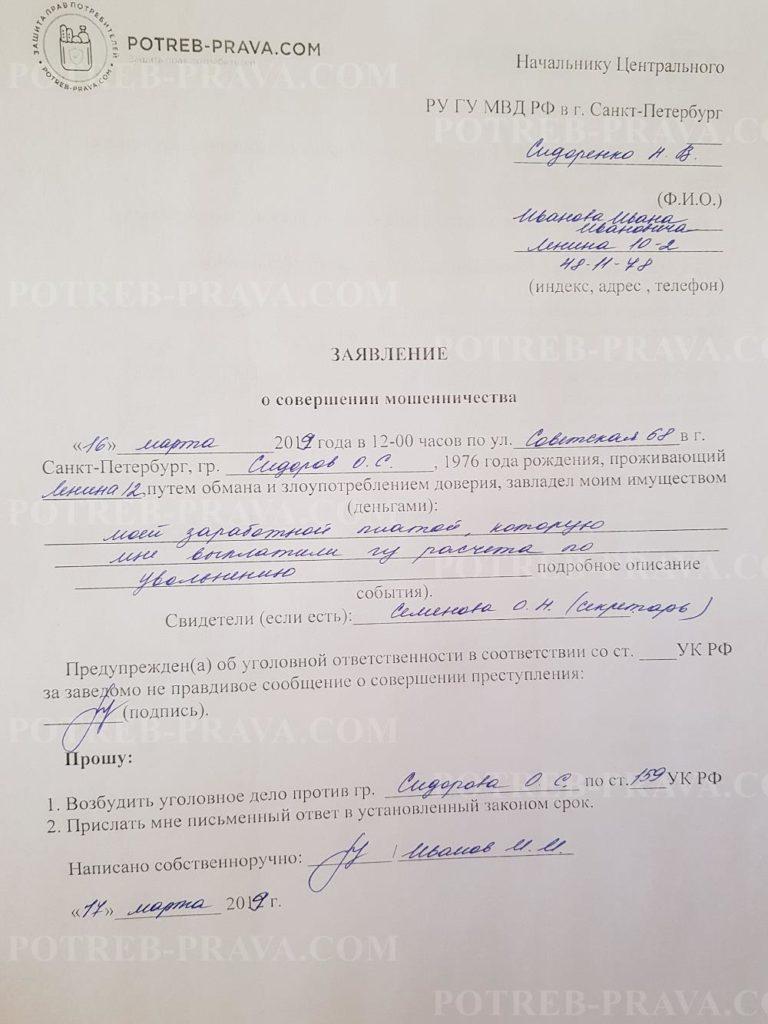 Пример заполнения заявления в Полицию по факту мошенничества