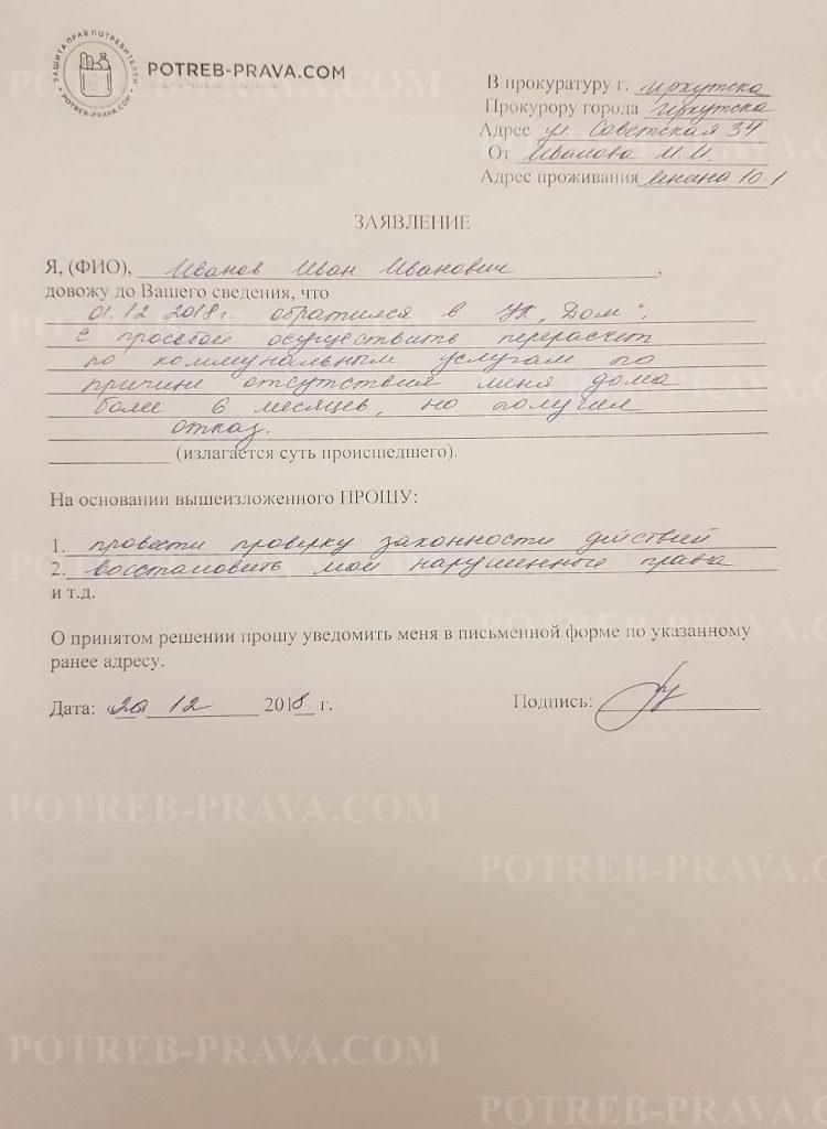 Пример заполнения заявления в Прокуратуру на УК об отказе в перерасчете