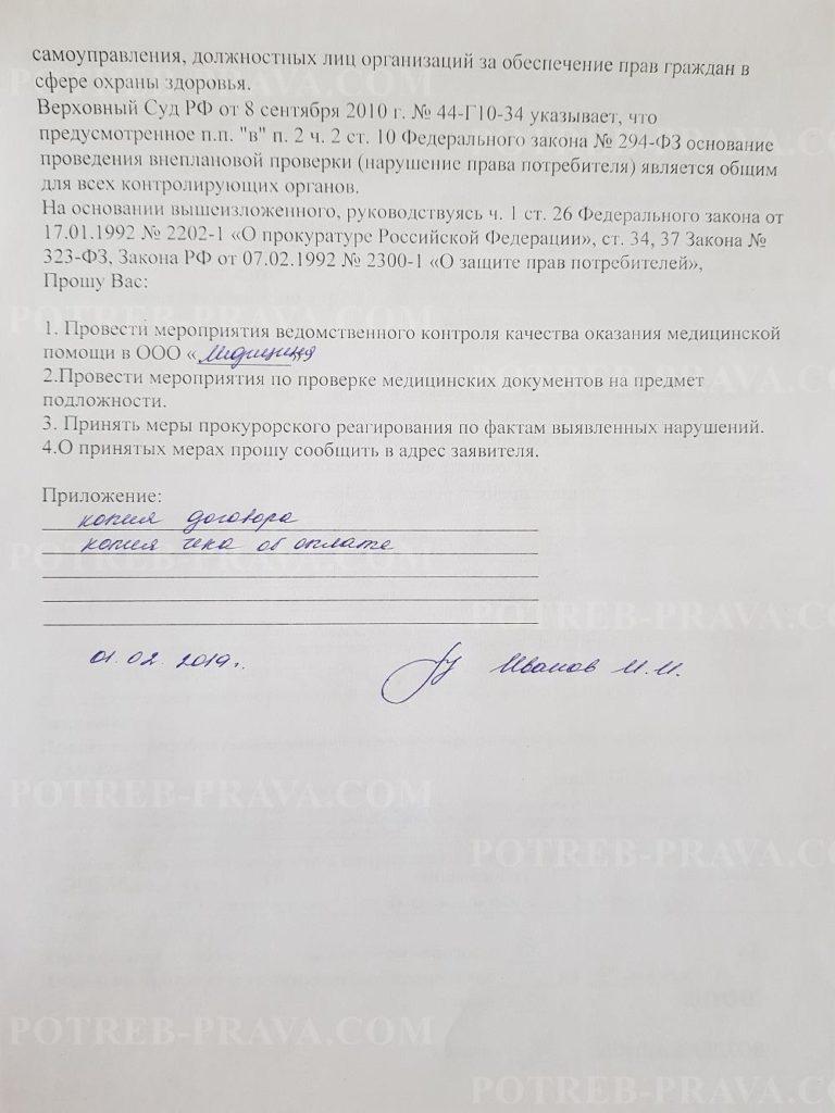 Пример заполнения заявления в Прокуратуру на врача (1)
