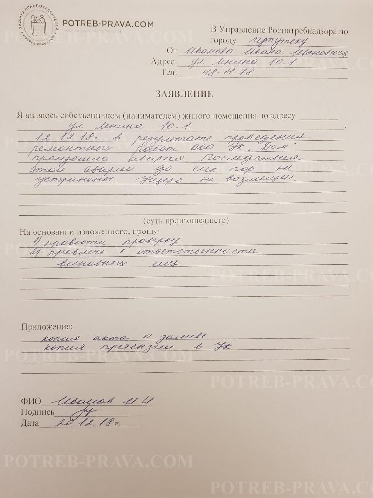 Пример заполнения заявления в Роспотребнадзор
