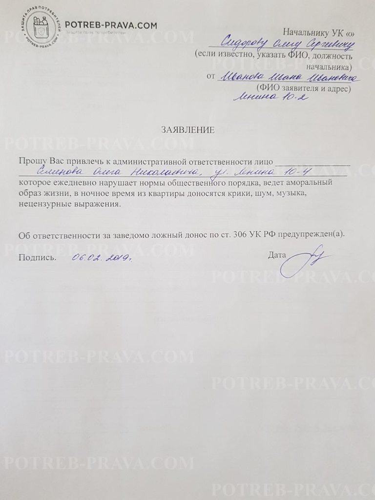 Пример заполнения заявления в УК на шумного соседа