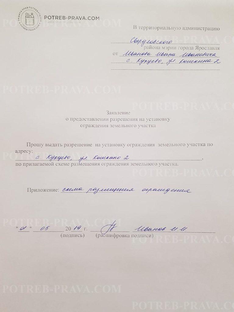 Пример заполнения заявления в администрацию о предоставлении разрешения на установку ограждения земельного участка