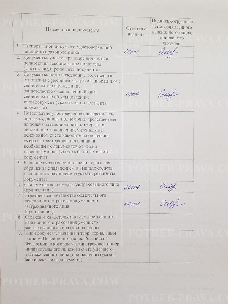 Пример заполнения заявления в негосударственный пенсионный фонд на получение пенсионных накоплений умершего (1)