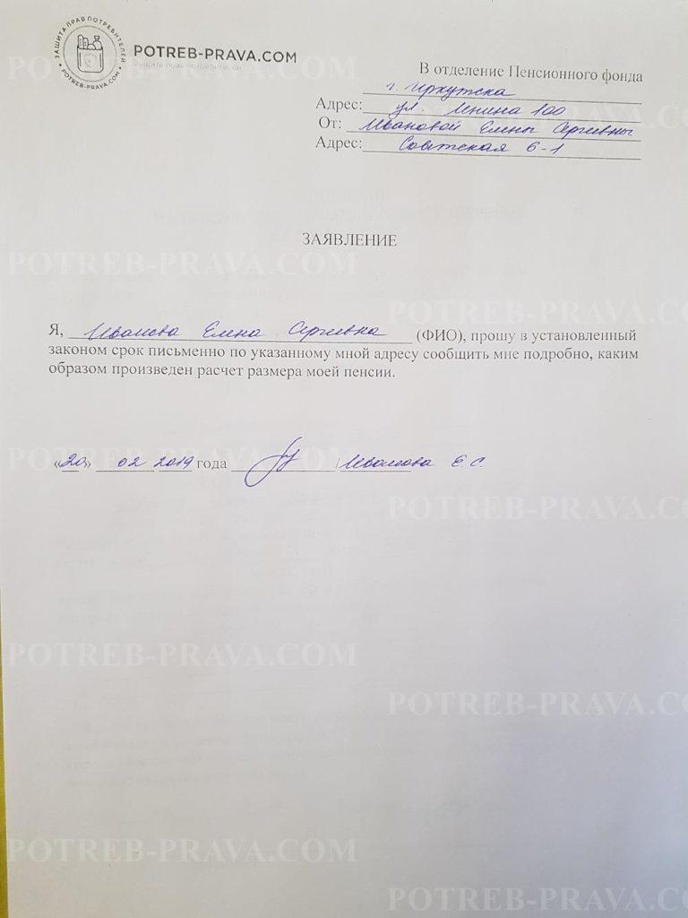 Пример заполнения заявления в пенсионный фонд о предоставлении полного расчета пенсии