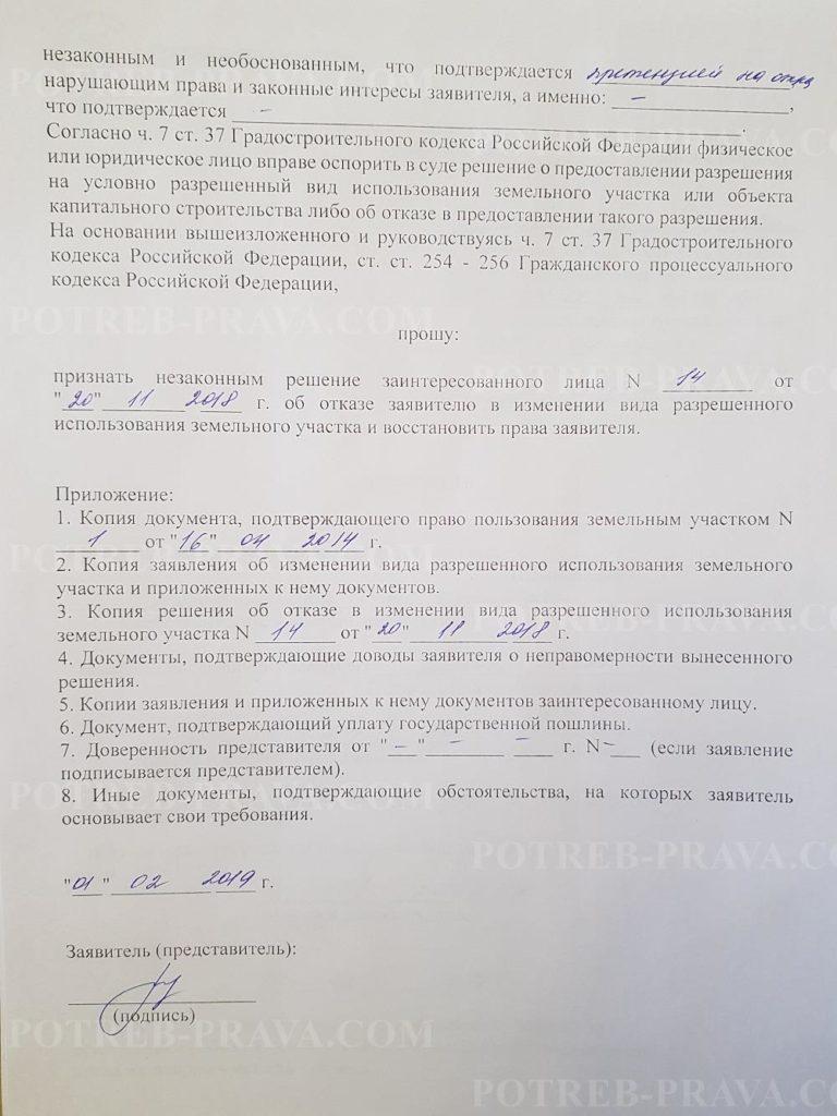 Пример заполнения заявления в суд о признании незаконным решения об отказе в изменении ВРИ земельного участка (1)