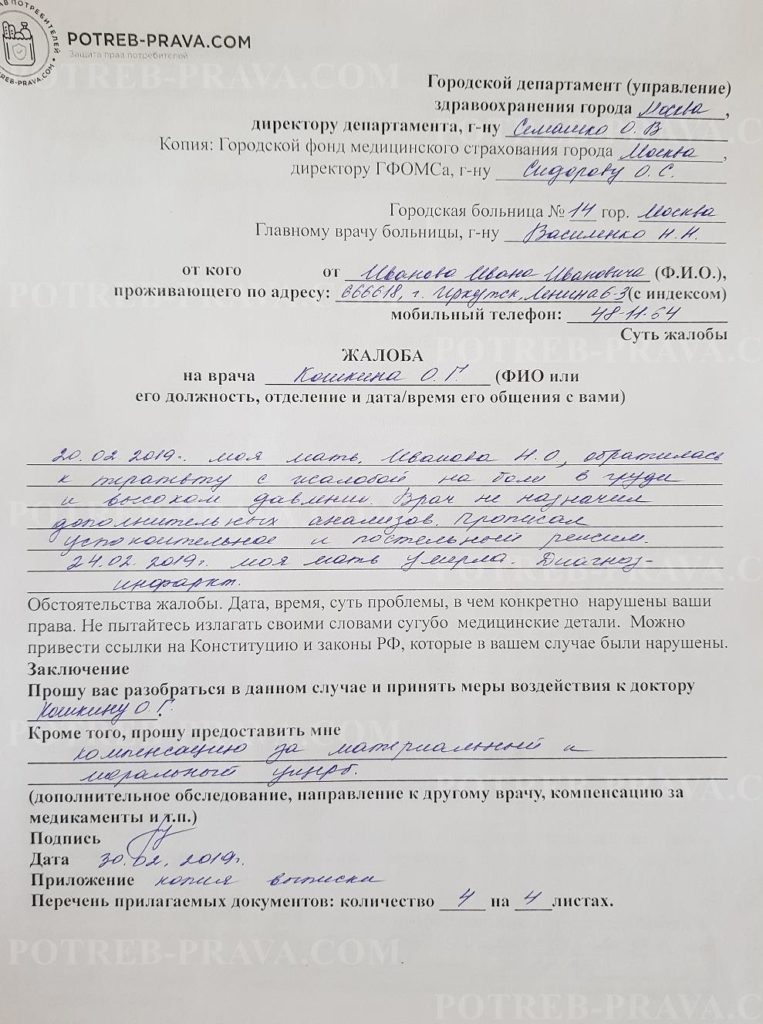 Пример заполнения жалобы в Росздравнадзор