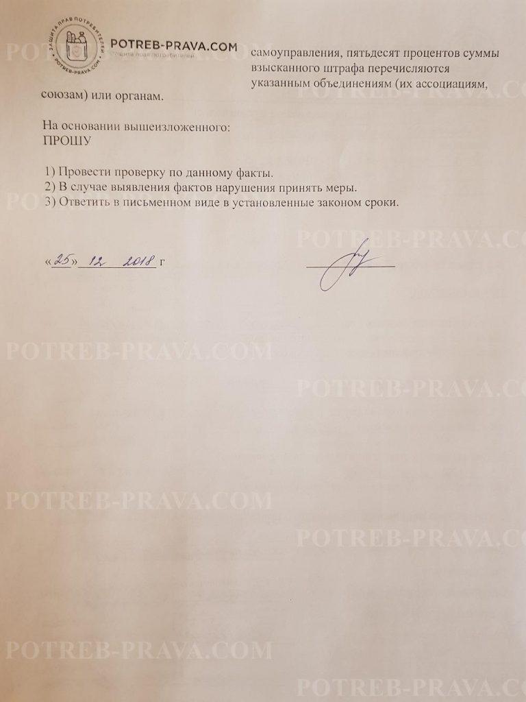 Пример заполнения жалобы в службу по надзору в сфере защиты прав потребителей (1)