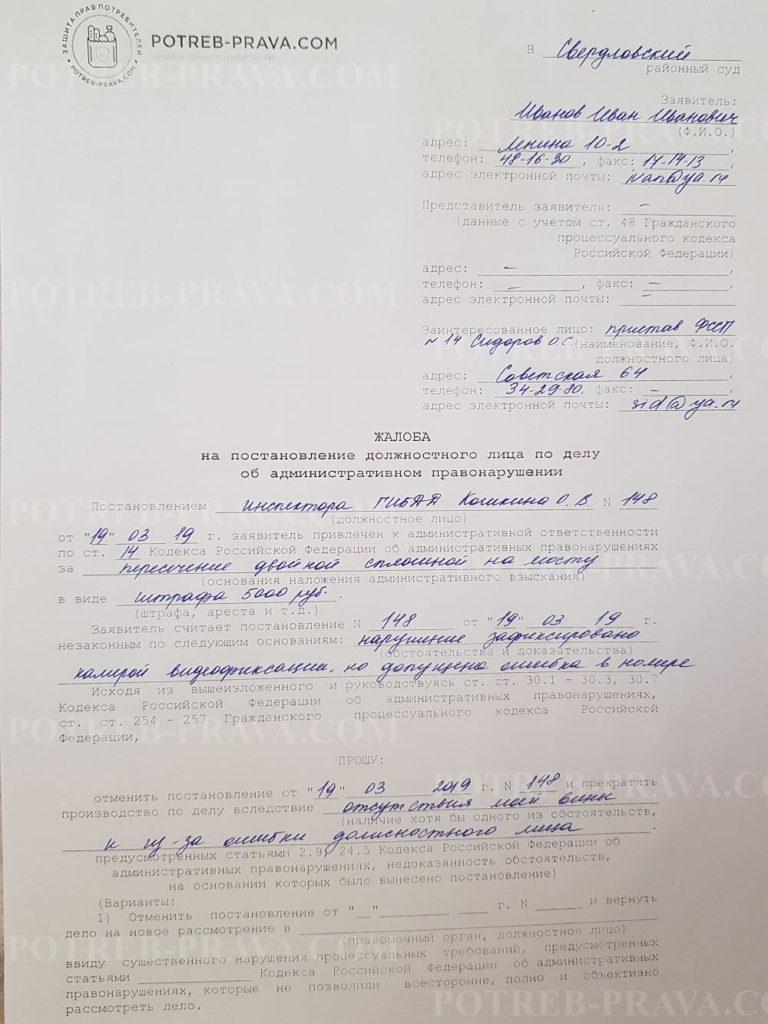 Пример заполнения жалобы в суд на постановление ГИБДД (1)