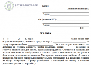 Форма написания заявления на отказ кредита сбербанка
