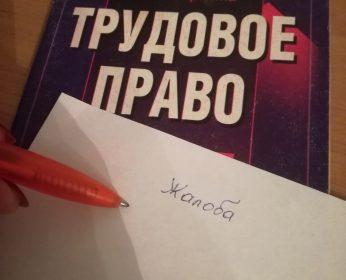 Как писать жалобу на сотрудника