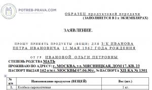 Образец заявления на выдачу копии больничного листа с предприятий
