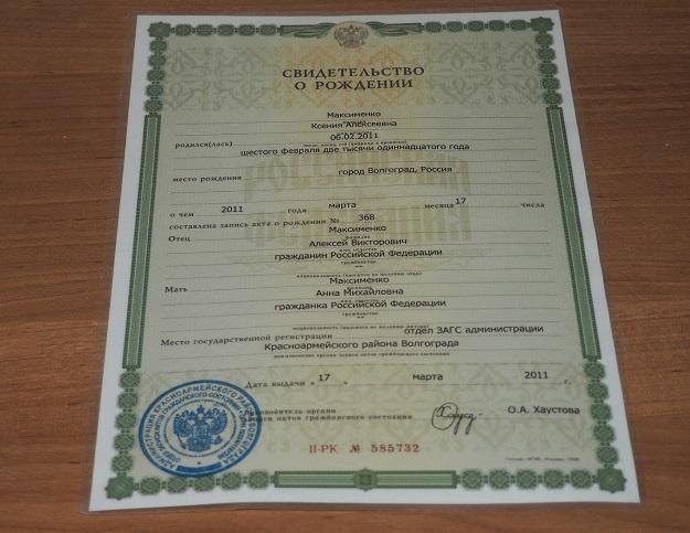 Можно Ли Поменять Паспорт Если Нет Свидетельства О Рождении