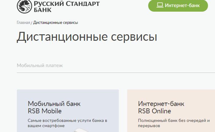Русский стандарт проверить задолженность по фамилии