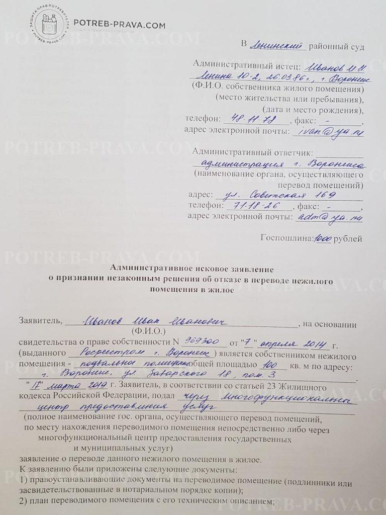 Пример заполнения административного искового заявления о признании незаконным решения об отказе в переводе нежилого помещения в жилое (1)