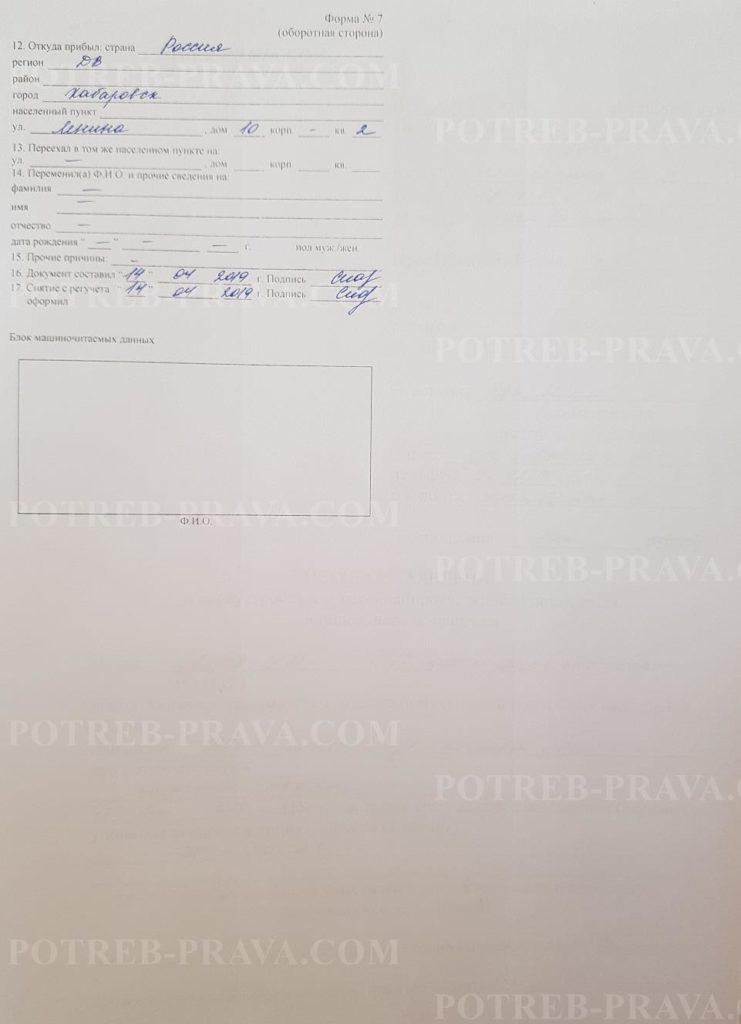 Пример заполнения адресного листка убытия (1)