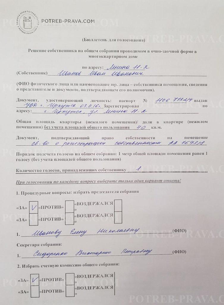 Пример заполнения бюллетеня для голосования (1)
