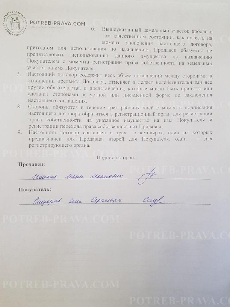 Пример заполнения договора купли-продажи земельного участка (1)