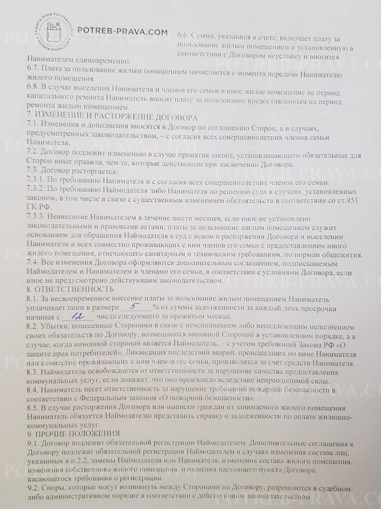 Пример заполнения договора социального найма жилого помещения (1)