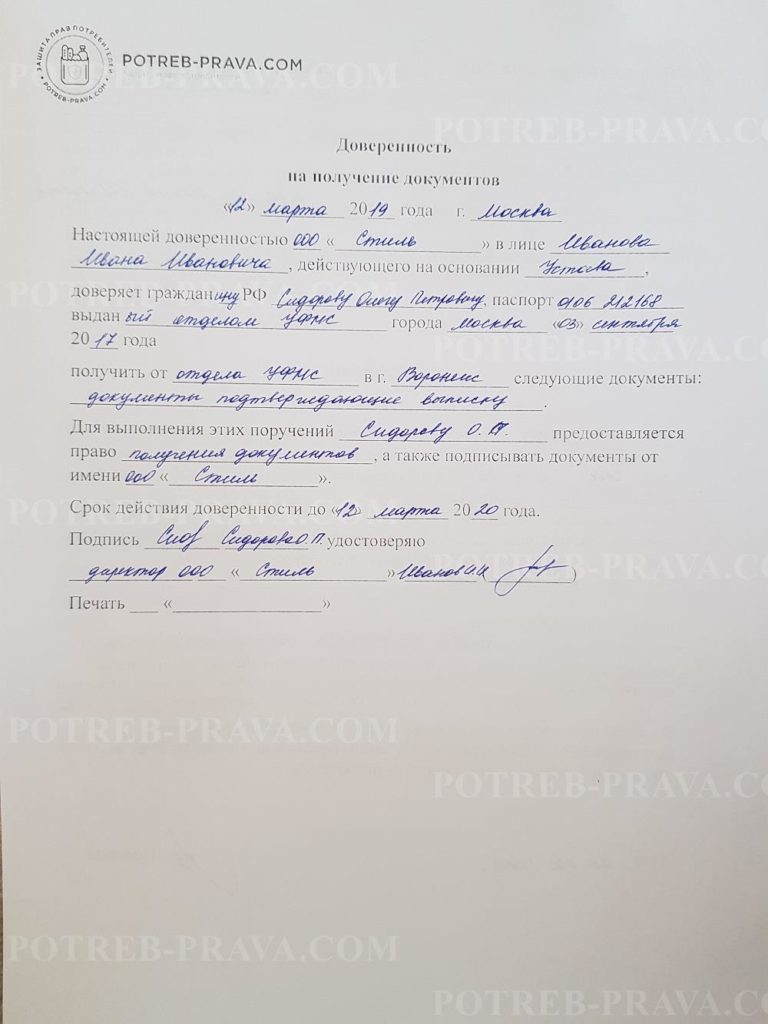 Пример заполнения доверенности на получение документов