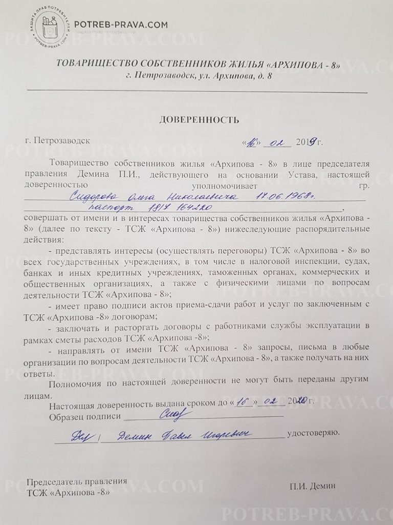 Образец протокола заседания правления тсж