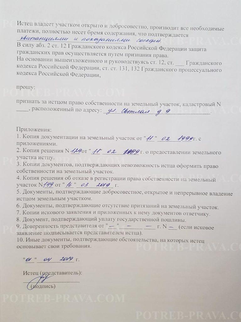Пример заполнения иска о признании права собственности на земельный участок (1)