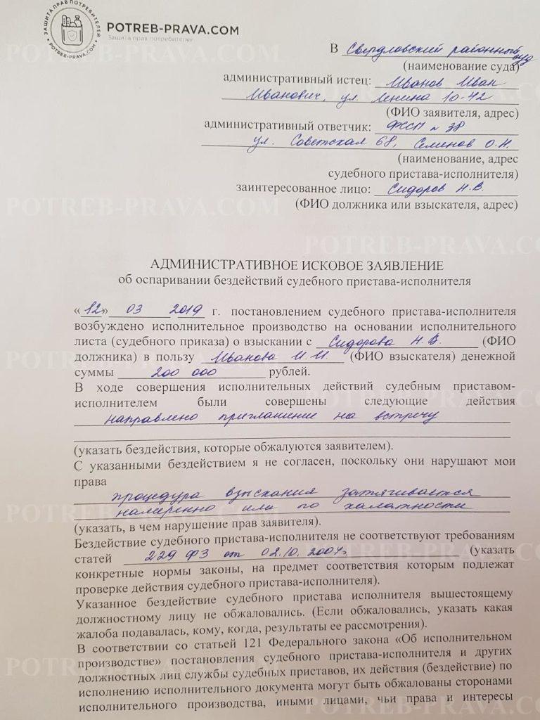 Пример заполнения искового заявления на бездействие судебного пристава по взысканию долга (1)