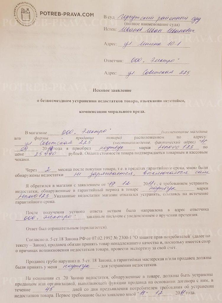 Пример заполнения искового заявления на продавца за отказ в проведении гарантийного ремонта (1)