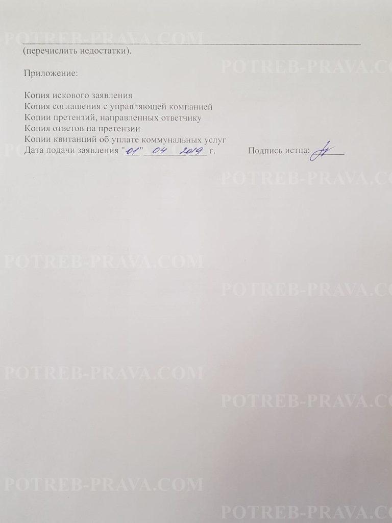 Пример заполнения искового заявления на управляющую компанию (1)