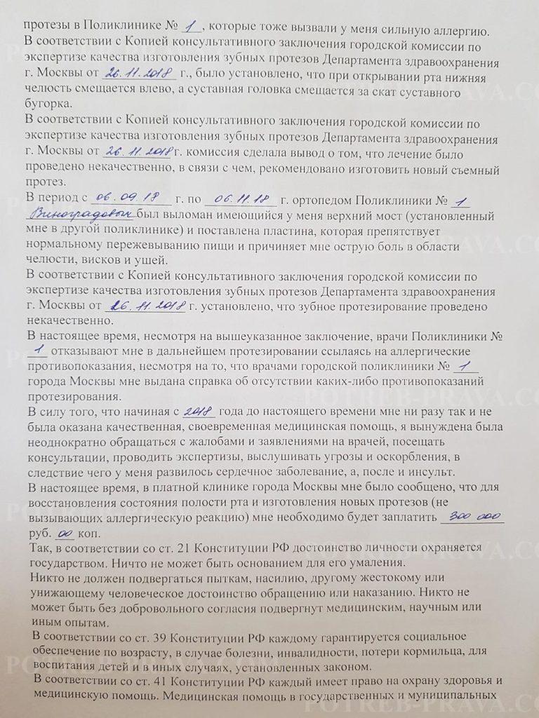 Пример заполнения искового заявления на врача в суд (1)