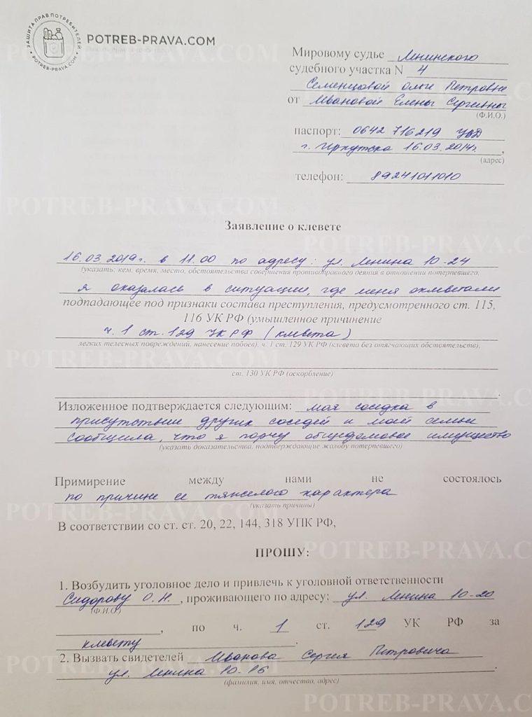 Пример заполнения искового заявления о привлечении к ответственности за клевету (1)