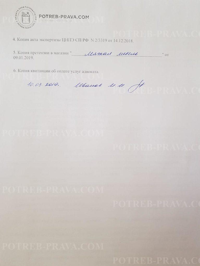 Пример заполнения искового заявления о возмещении морального вреда (1)