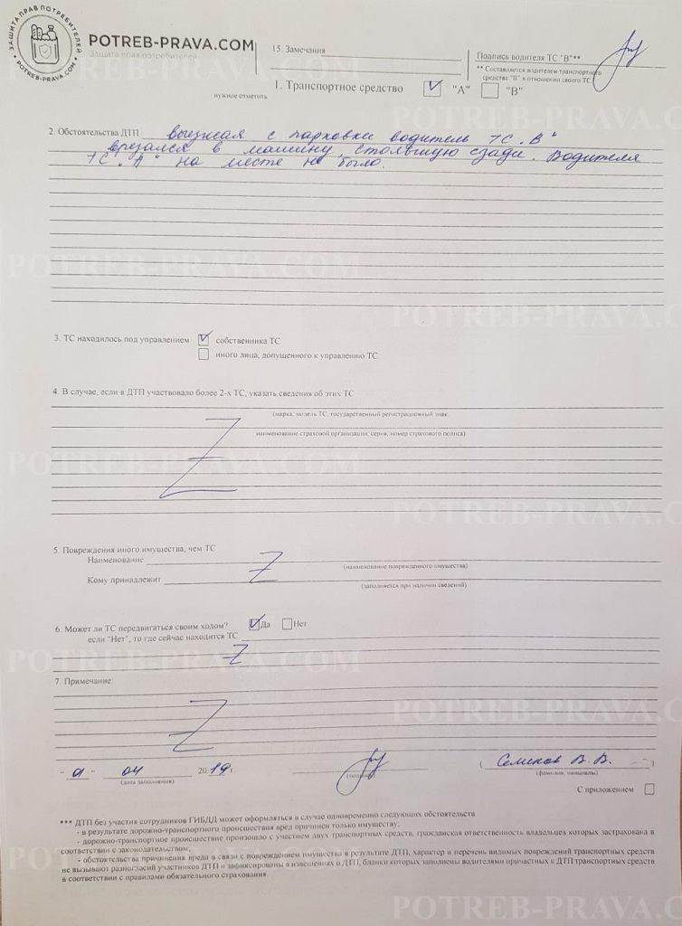 Пример заполнения извещения о дорожно-транспортном происшествии (1)