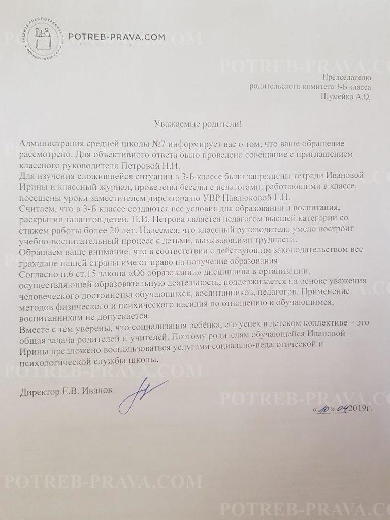 Письмо в банк о невозможности выплаты кредита