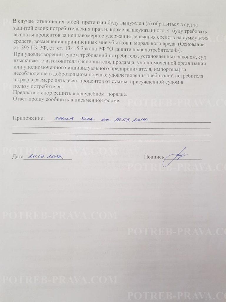 Пример заполнения претензии на обмен товара надлежащего качества (1)