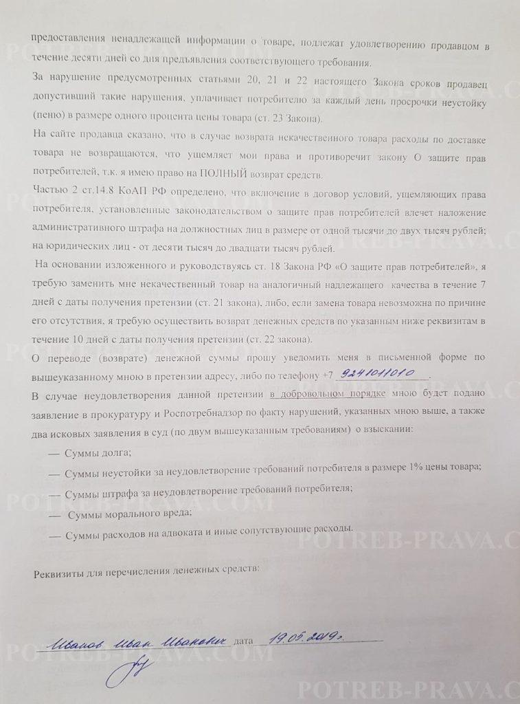 Пример заполнения претензии в интернет магазин (1)