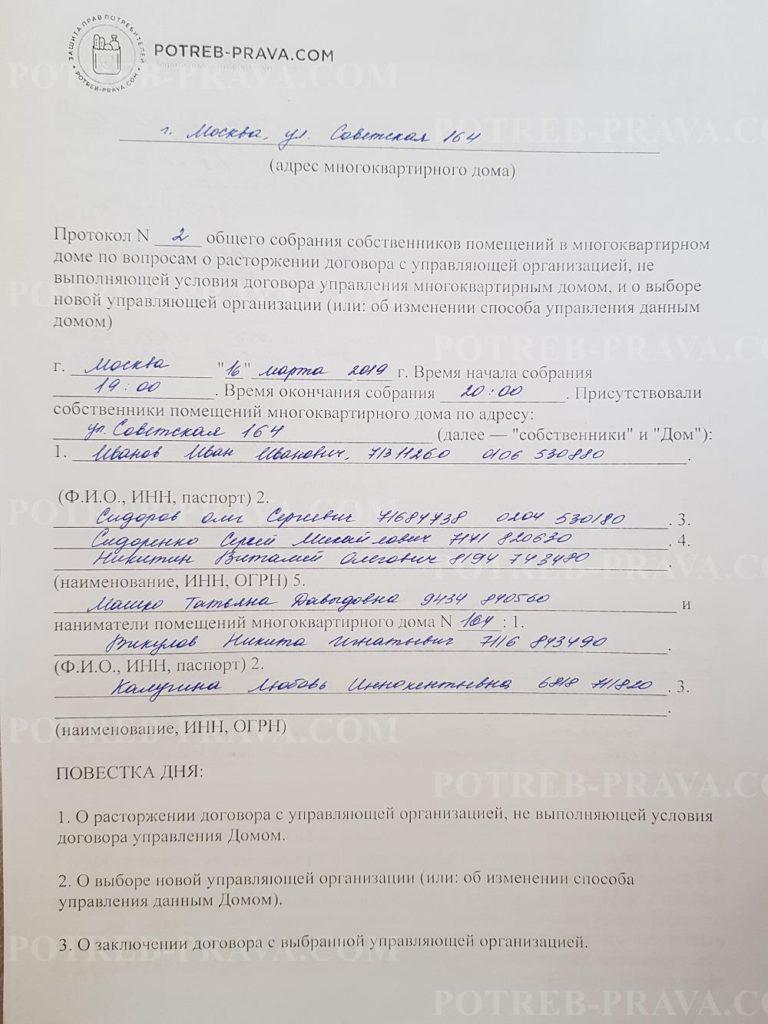 Пример заполнения протокола собрания жильцов по вопросу о смене формы управления домом (1)