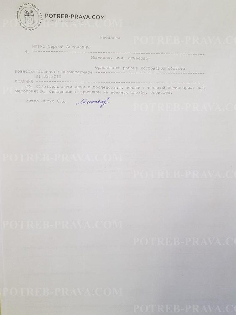 Пример заполнения расписки о получении повестки в военкомат