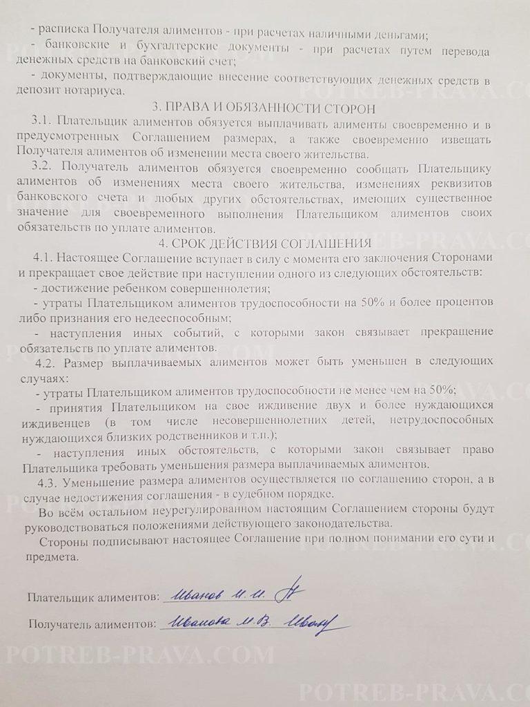 Пример заполнения соглашения об уплате алиментов (1)