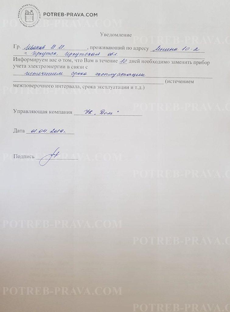 Пример заполнения уведомления о замене электросчетчика