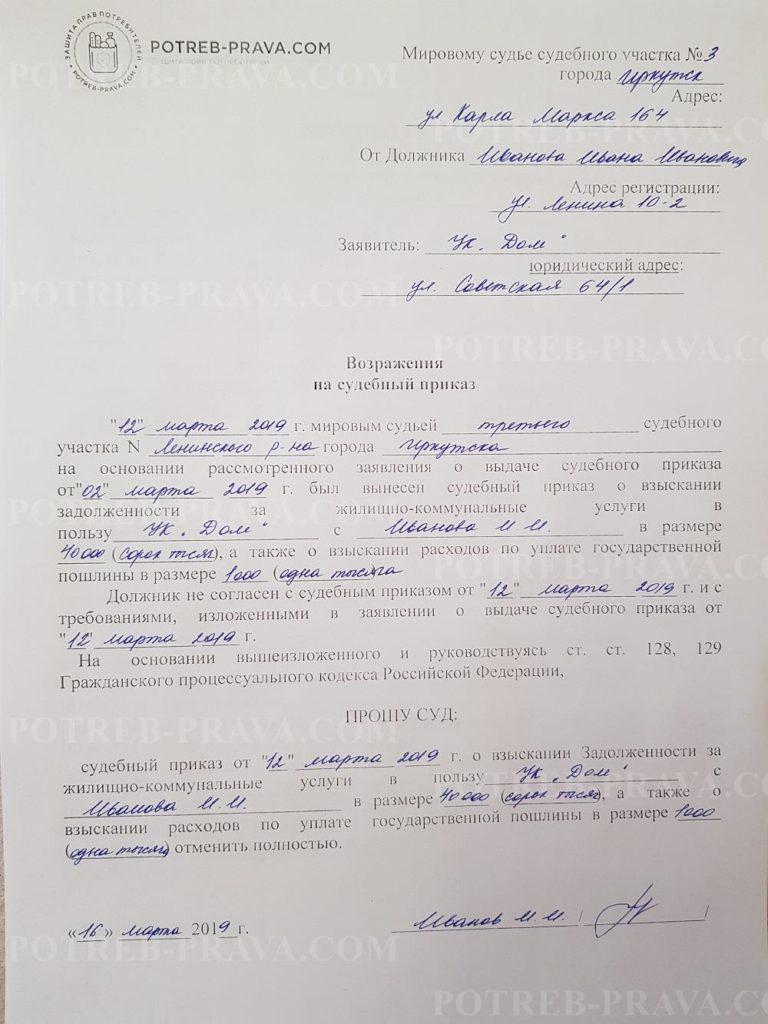 Пример заполнения возражения на судебный приказ по коммунальным платежам