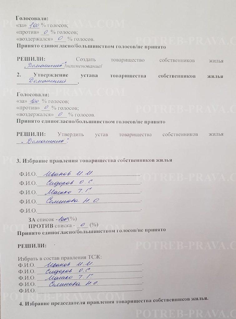 Пример заполнения выписки из протокола общего собрания собственников помещений в доме (1)