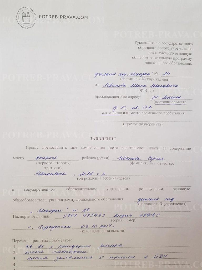 Брачный договор можно ли вносить супруги отказываются от права на пооуч алиментов