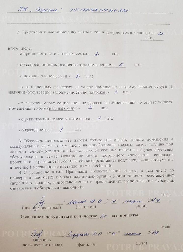Пример заполнения заявления на предоставление льгот по оплате коммунальных платежей (1)