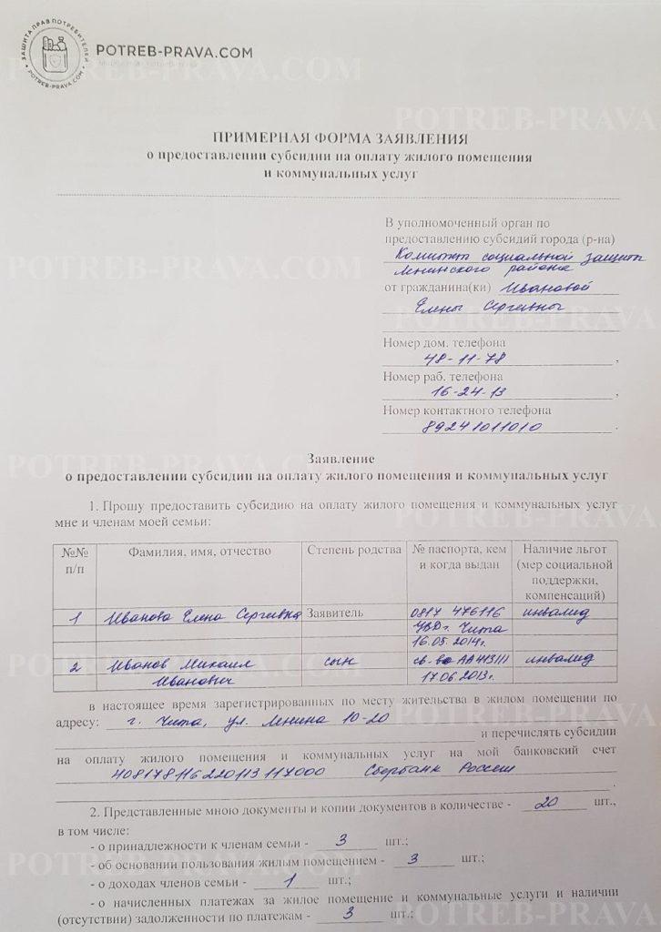 Пример заполнения заявления о предоставлении субсидии на оплату жилого помещения и коммунальных услуг