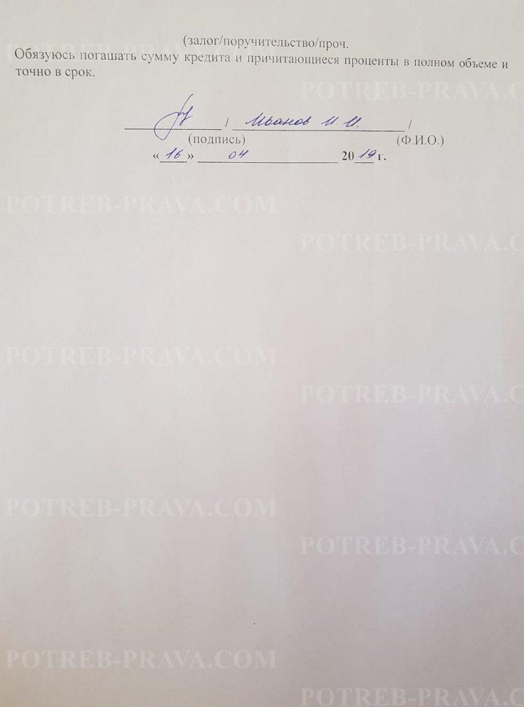 Пример заполнения заявления на рефинансирование кредита (1)